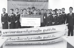 Suan Dusit Rajabhat University (Hua Hin Campus) is going to offer Thai students overseas courses