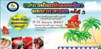 Pranburi 3rd Festival of Dried Squid & Seafood Tasting