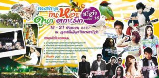 The 16th Shell Eating, Bird Watching & Squid Catching Festival in Cha-Am