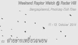 TAT Invites Tourists To River of Raptors on Radar Hill