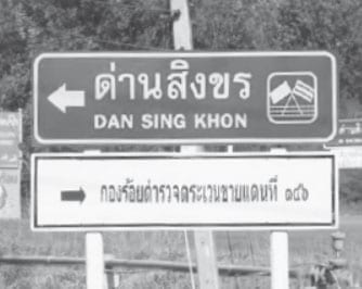 Singkhon Border Point to Become a Permanent crossing