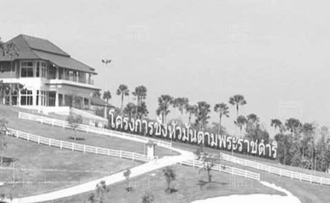 Royal Pavilion and Nature Trail Built to Honour HM The King At Chang Hua Man
