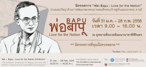 Bapu – Love For The Nation Exhibition