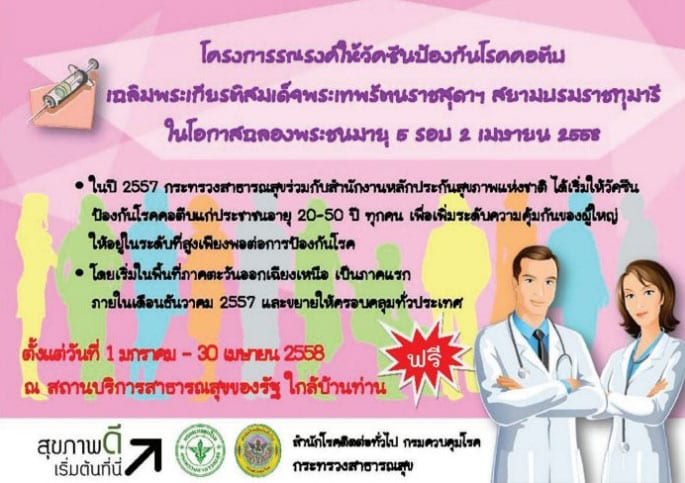Vaccination Campaign Aagainst Diphtheria & Tetanus