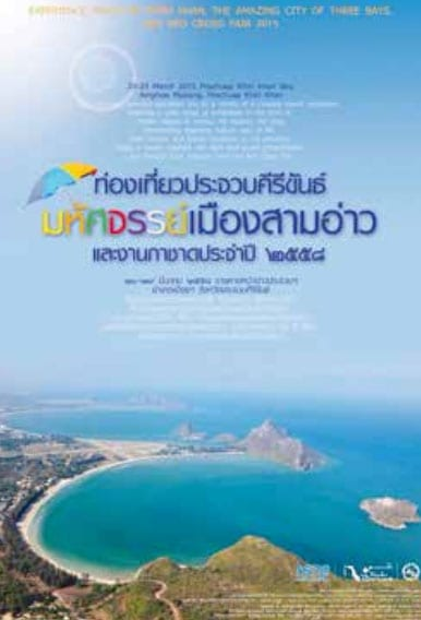 Prachuab Kirikhan The Amazing City of Three Bays