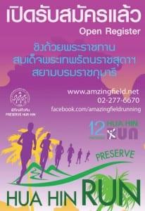 Preserve Hua Hin Green Run May 17th 2015