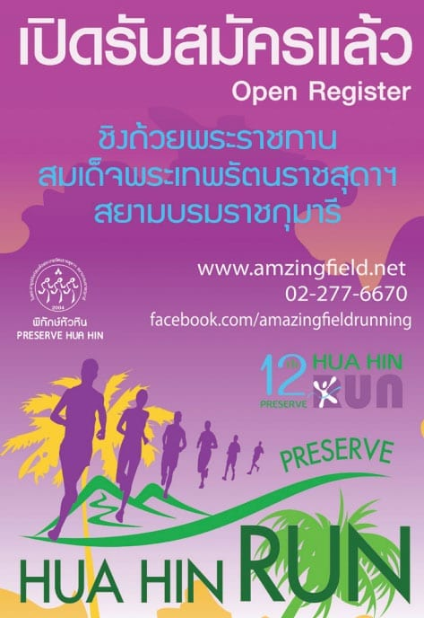 Preserve Hua Hin Green Run May 17th 2015
