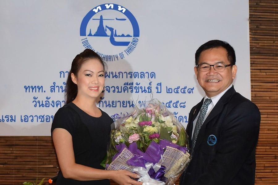 Tourism Authority of Thailand Congratulates