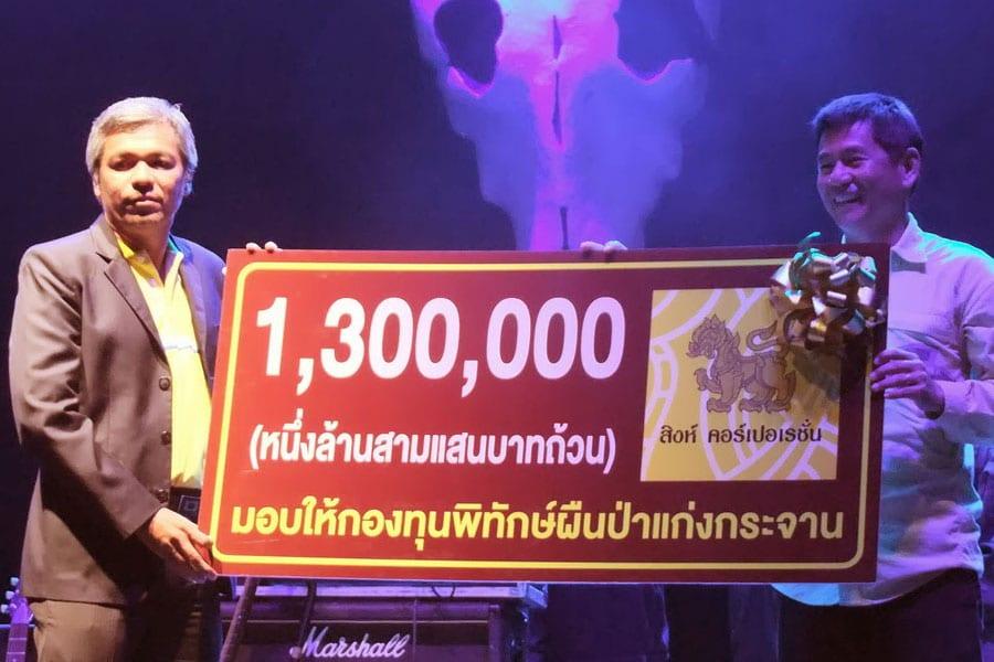 Boon Rawd Donates
