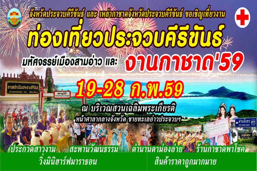 Prachuap Khirikhan City Celebrates
