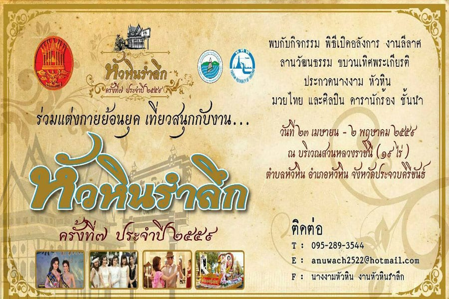 The Hua Hin of 'Yesterday' on Show This Month
