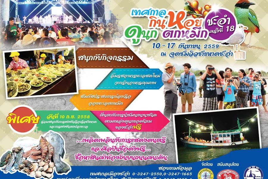 Cha-Am's Biggest Annual Festival 'Kin Hoy, Do Nok, Tok Muek'