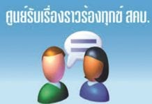 A Successful Year for the Hua Hin Consumer Protection Centre