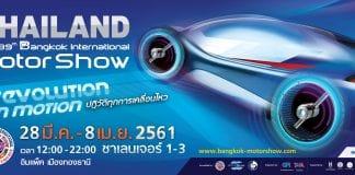 2018 Bangkok Motor Show: Asean's Top Motor Show