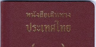 Mobile Passport service