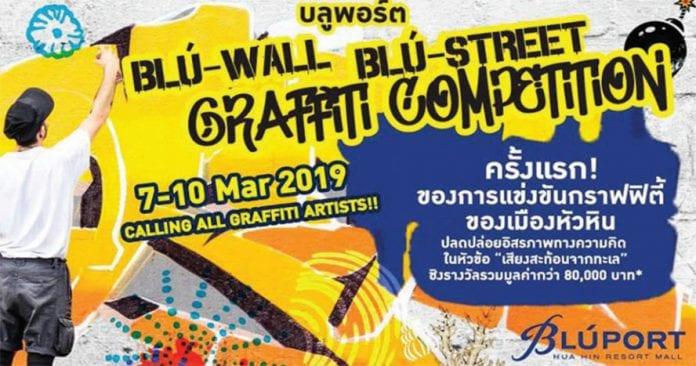 Blú Wall Blú Street Graffiti Competition