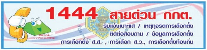 Election Commission Hotline Number 1444