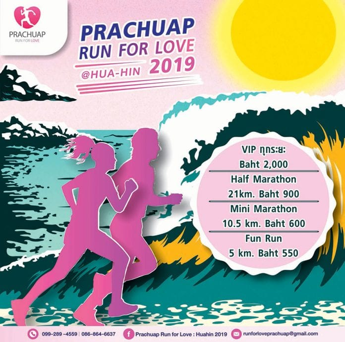 PRACHUAP Run for Love No. 1
