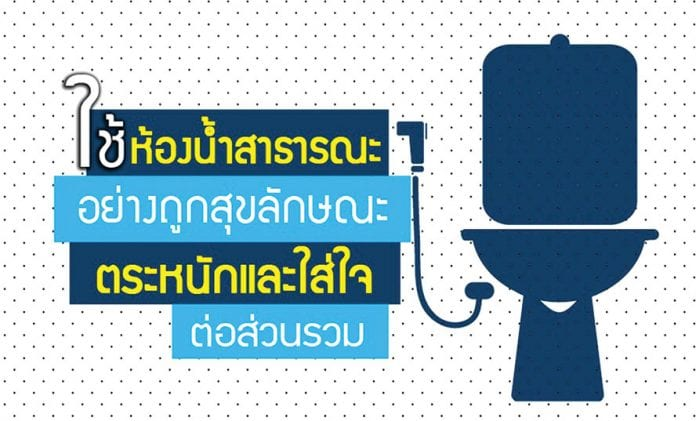 Clean and Safe Public Toilets As New Year's Gift